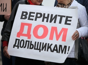 Две сотни обманутых дольщиков справят новоселье до конца года на Ставрополье