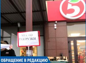«Работники «Пятерочки» хамили, угрожали, и испортили мне машину», - жительница Ставрополя