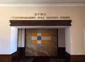 Дума шестого созыва Ставрополья начнет свою работу 29 сентября
