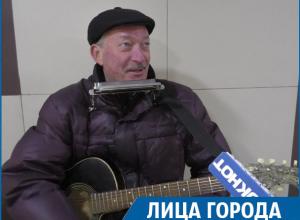 Лица города: негласный символ Ставрополя - бард-песенник Сергей Юркин
