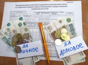КМВ назвали проблемным регионом Ставрополья по переходу на новую систему оплаты общедомовых нужд