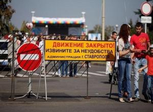Улицы в центре и на юго-западе Ставрополя перекроют для транспорта на День города