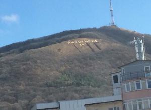 В Пятигорске ветер «стер» надпись на Машуке