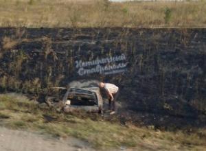 «Легковушка» полностью сгорела в кювете у дороги под Ставрополем