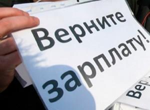 Директор одной из фирм на Ставрополье намерено не выплатил своим работникам почти два миллиона рублей