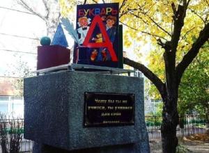 Грубую грамматическую ошибку в цитате под памятником букварю в Буденновске допустили авторы