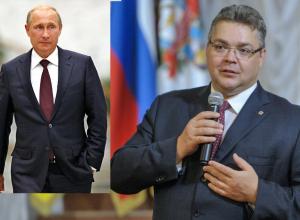 Об участии Путина в выборах президента раньше самого Путина рассказал губернатор Ставрополья Владимиров