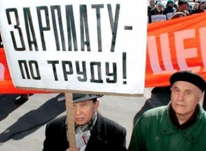 Только четыре процента жителей Ставрополья довольны своей зарплатой