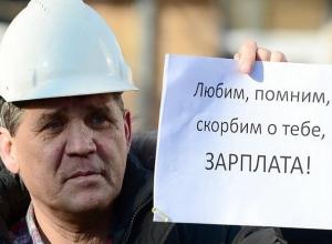 Долги по зарплате продолжают расти на Ставрополье