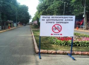 Велосипедистам строго запретили ездить по центральной аллее парка Победы в Ставрополе