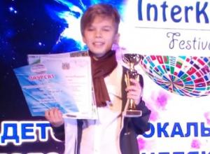 10-летний ставропольчанин стал лучшим вокалистом на международном конкурсе