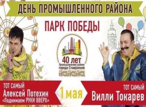 «Поднимаем руки вверх» и Вилли Токарев посетят Ставрополь в юбилей Промышленного района