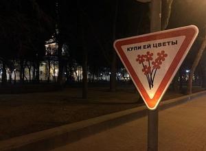 Ставропольцы обсуждают «самый бесполезный» и «самый романтичный» знак