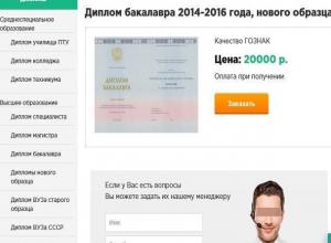 Сайт торговцев поддельными дипломами обнаружила прокуратура Ставрополя