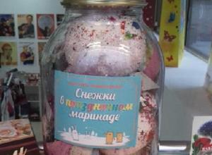 Засоленные в банке снежки начали продавать на Ставрополье предприимчивые граждане