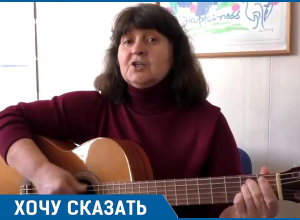 «Вдыхаем мы твою любовь, а выдыхаем благодарность», - ставропольская женщина-бард
