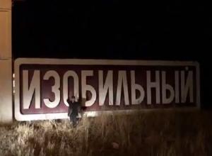 Димосс Саранча записал ночное видео с поля на въезде в Изобильный