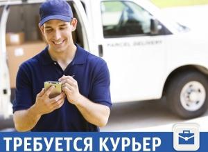 Частные объявления: Требуется водитель-курьер