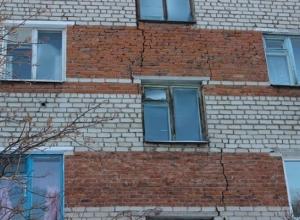 В Буденновске стены многоэтажки затрещали по швам