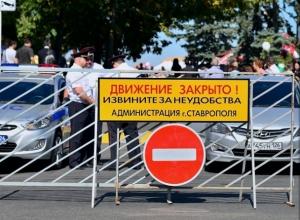 Какие дороги перекроют на 9 мая в Ставрополе