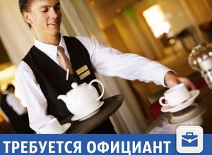 Частные объявления: Требуется официант