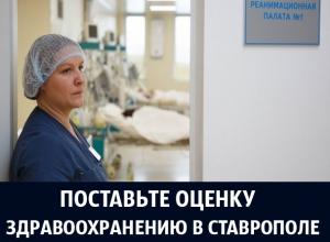 Онкология и плохое состояние больниц стали главными проблемами здравоохранения Ставрополья: итоги-2017