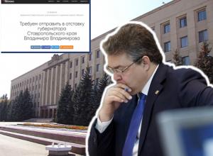 Отправить в отставку губернатора и правительство края потребовало Ставропольское отделение «Яблока»