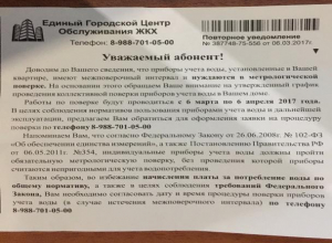 Подозрительная организация предлагает жителям Ставрополя услуги по замене приборов на воду