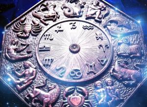Гороскоп на будущую неделю: каким знакам зодиака нужно быть осторожнее, кого ждут новые романтические знакомства и встречи, а кому пришло время разобраться в себе