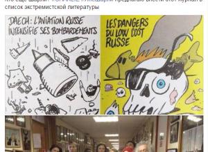 Депутат Новопашин предложил внести журнал Charlie Hebdo в список экстремистской литературы