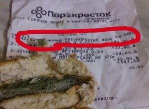 Пряники с мерзким «сюрпризом» купила своему ребенку в супермаркете жительница Пятигорска