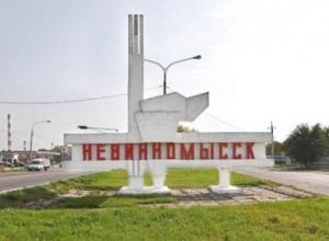 В центре скандала оказался дом для сирот Невинномысска