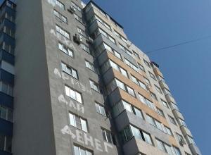 Требование зарплаты у «Лехи и Армена» оставили рабочие прямо на стене одной из многоэтажек Ставрополя