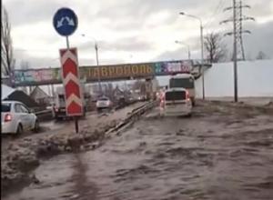 Въезд в Ставрополь затопило мощным потоком воды из прорванной трубы