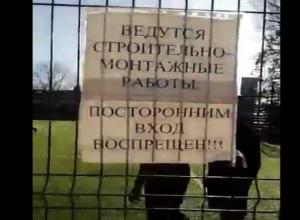 Новый футбольный стадион в Кисловодске закрыли сразу после открытия