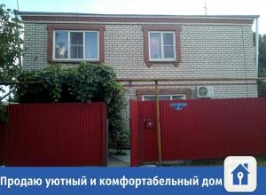 Частные объявления: Продаю уютный и комфортабельный дом