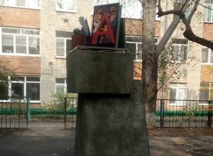 Вывеску с памятника букварю с грамматической ошибкой сняли в Буденновске