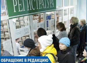 «В поликлинике №6 царит настоящий беспредел!» - жительница Ставрополя