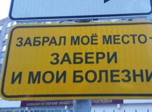 Таблички на парковках для инвалидов ошеломили ставропольцев