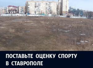 Итоги 2017: разваливающийся стадион «Динамо» и недостаток финансирования детского спорта стали главными проблемами спорта в Ставрополе