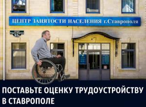 Трудоустройство инвалидов стало главной проблемой занятости населения в Ставрополе: итоги 2017 года