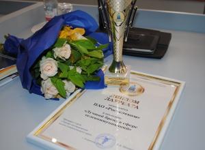 «Ростелеком» – «Лучший бренд в сфере телекоммуникаций» Ставропольского края