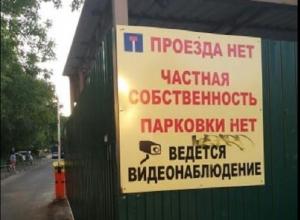 «Жильцы многоэтажки установили шлагбаум и не пускают чужие машины во двор», - жительница Ставрополя