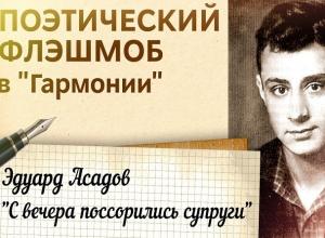 Поэтический флешмоб на просторах интернета запустили жители «Гармонии» под Ставрополем