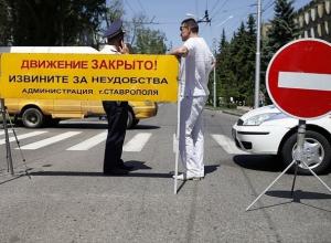 Центральные улицы перекроют в День Победы в Ставрополе