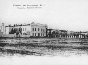 «Колыбель Просвещения в Ставрополе»: история первой мужской гимназии на Северном Кавказе