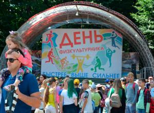 «День физкультурника» широко отметили в Ставрополе