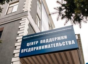 Льготный займ на свое дело можно получить в Фонде микрофинансирования предпринимательства Ставрополья
