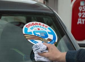 Акция «Подвези ветерана» набирает обороты на Ставрополье