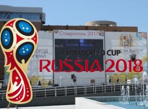 Первый матч России на чемпионате мира ставропольцы смогут посмотреть на большом экране